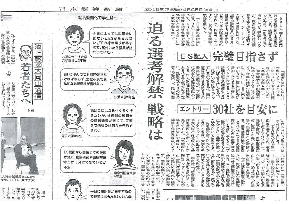 20160425日経記事
